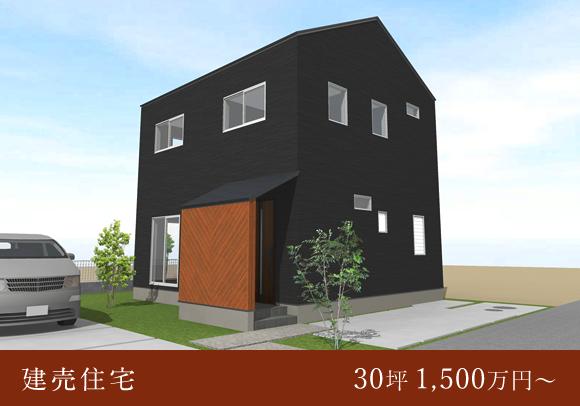 建売住宅 30坪 1,500万円~