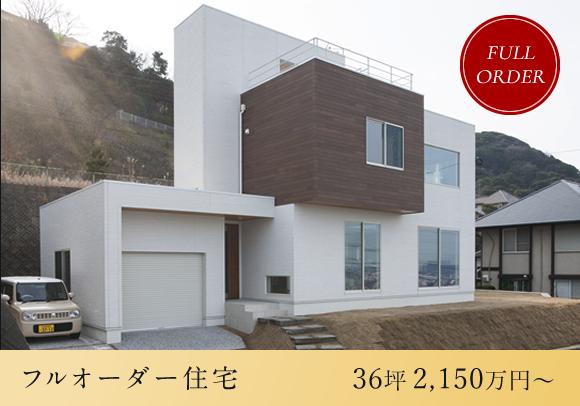 フルオーダー住宅 36坪 2,150万円~