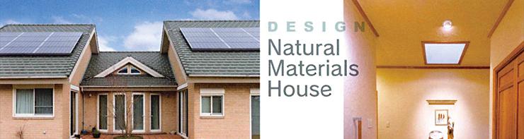 自然素材に囲まれて暮らす家